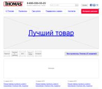 Прототип сайта компании Thomas