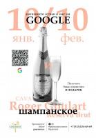 Листовка. шампанское в подарок