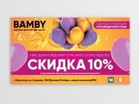 "Скидочная карта. ""Bamby"""