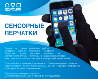 Листовка Сенсорные перчатки