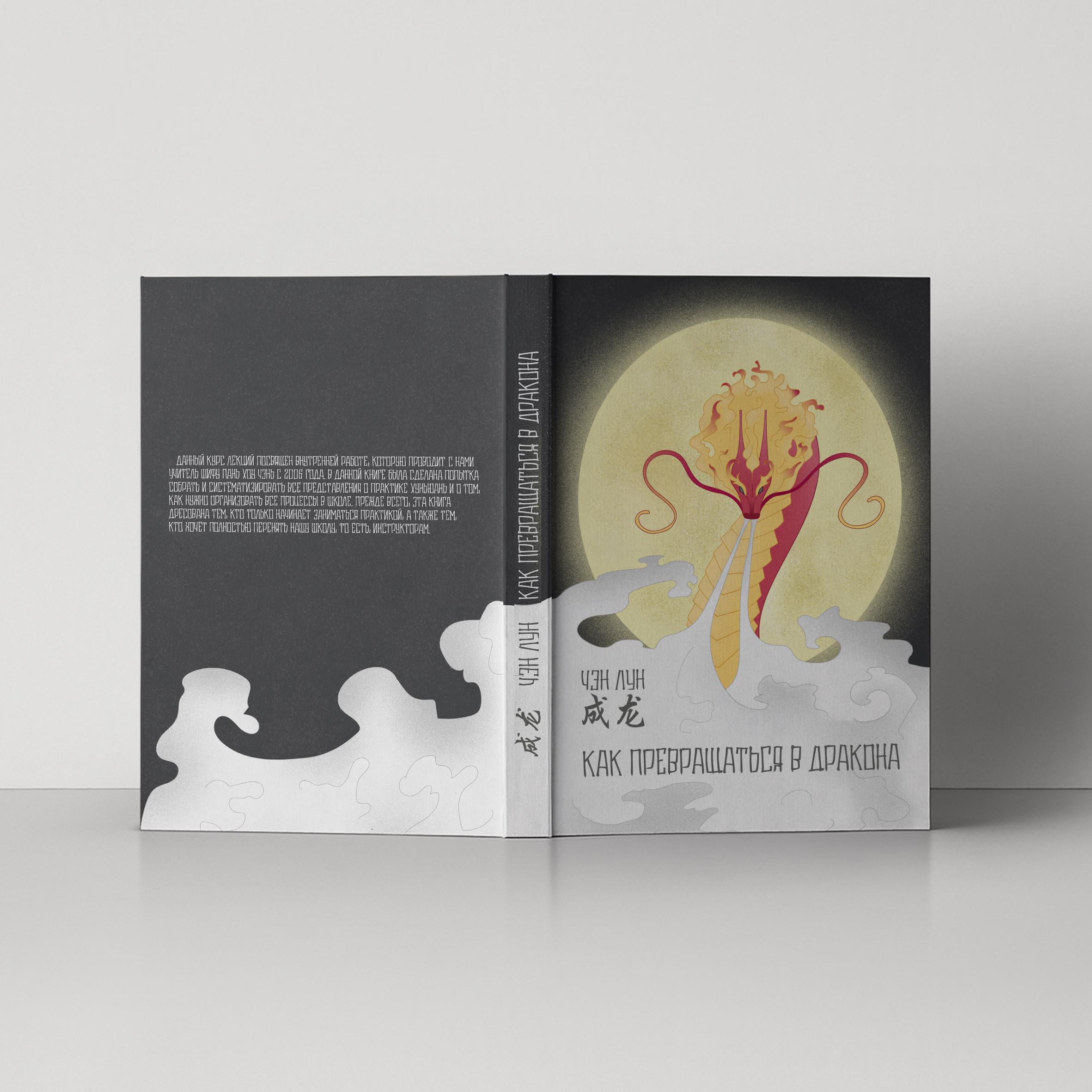 Обложка для книги фото f_3995f49f1c93561c.jpg
