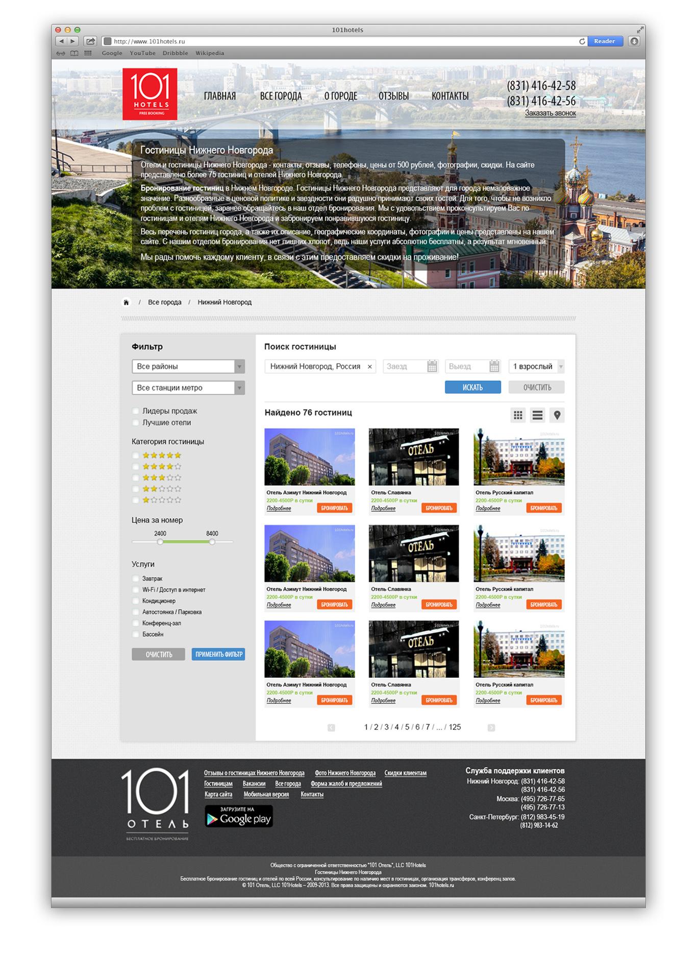101 hotels – дизайн интерфейся на главной странице