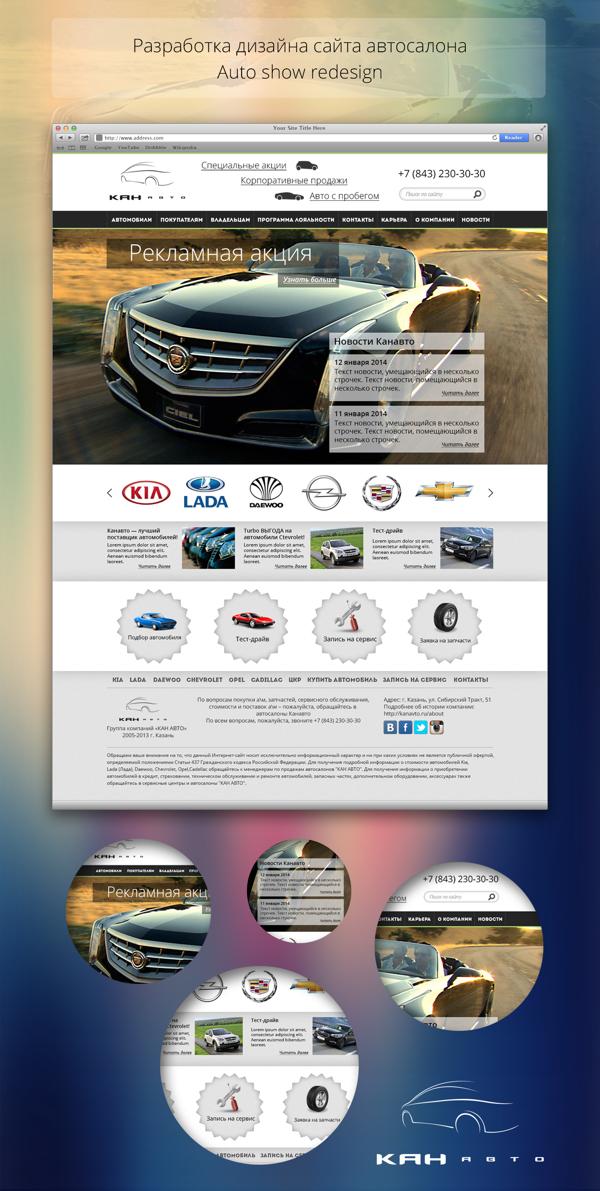 Разработка дизайна сайта автосалона Kanavto