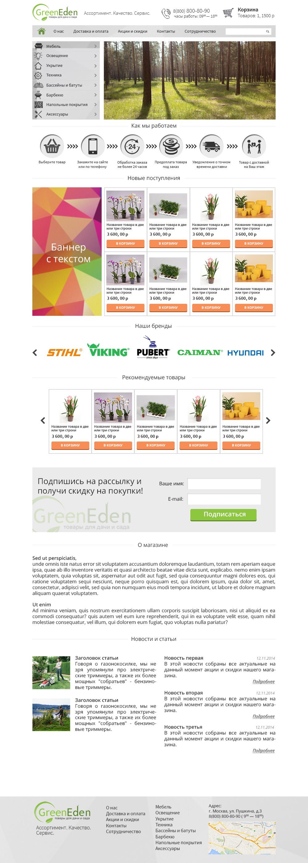 Green Eden – первое место в конкурсе