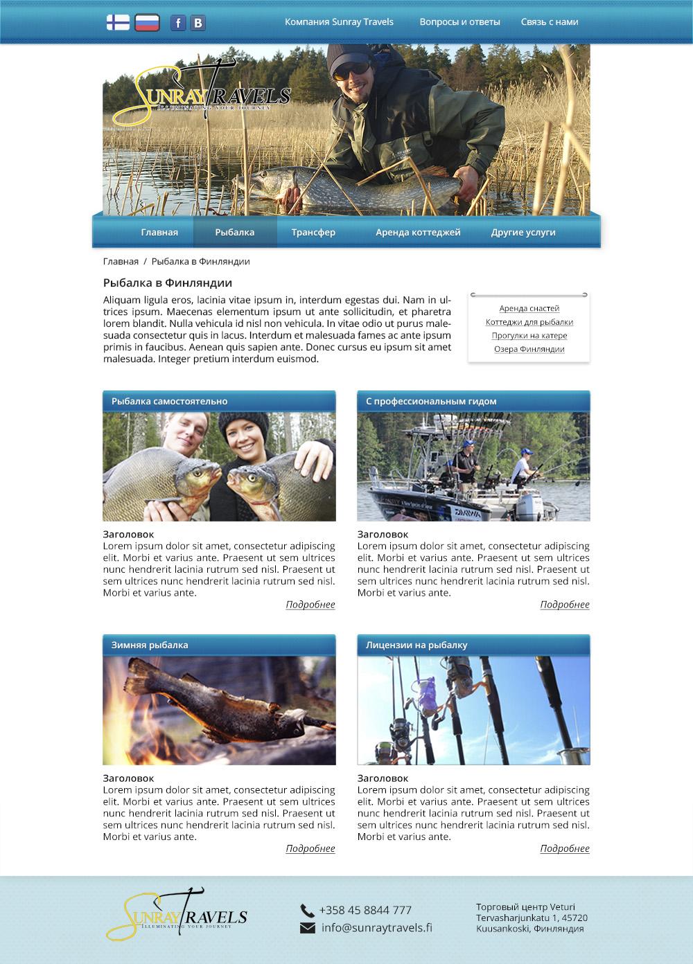 Sunray Travels (Финляндия) – разработка основной и мобильной версий дизайна