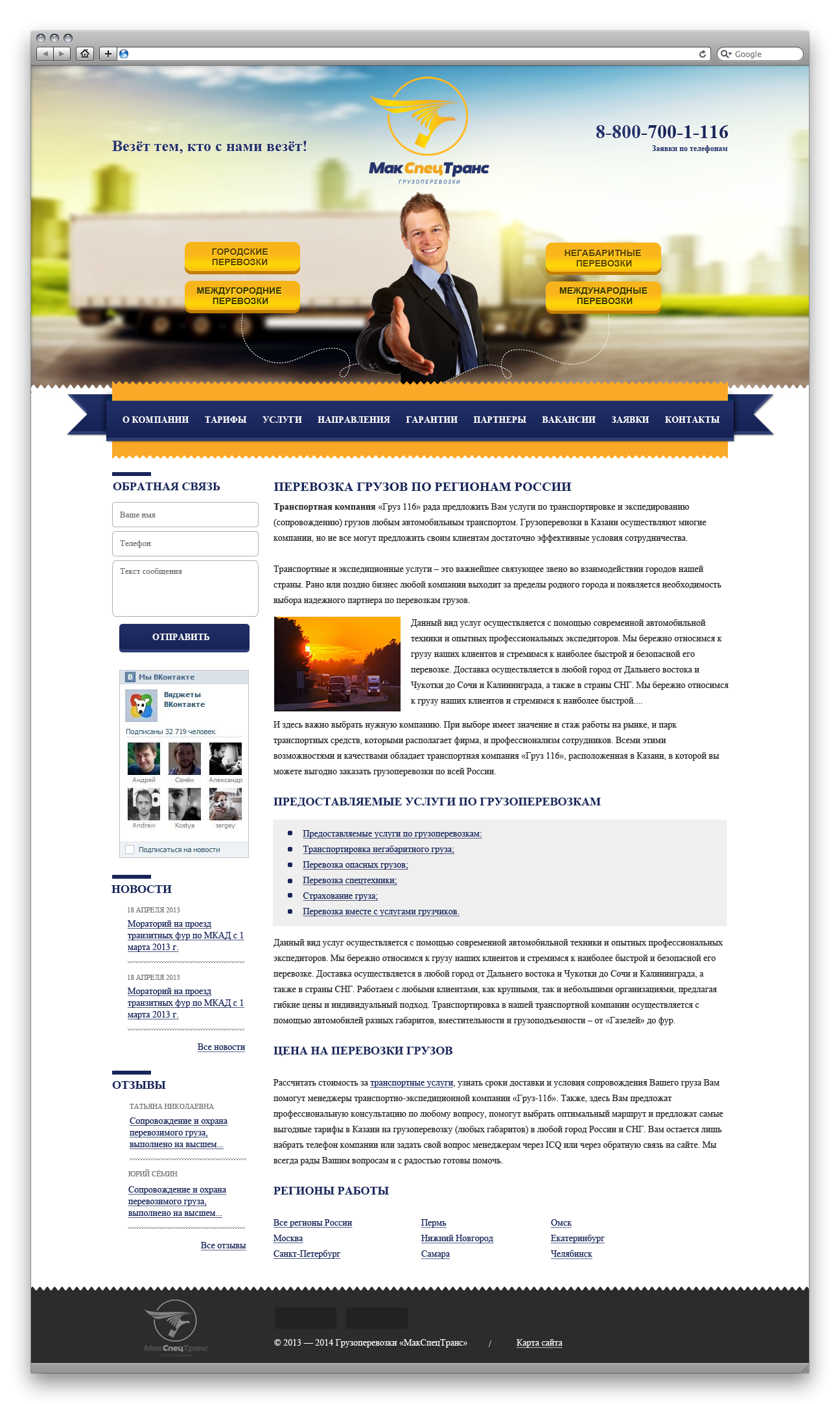 Сайт для грузоперевозочной компании! фото f_20552b648c85dd58.png