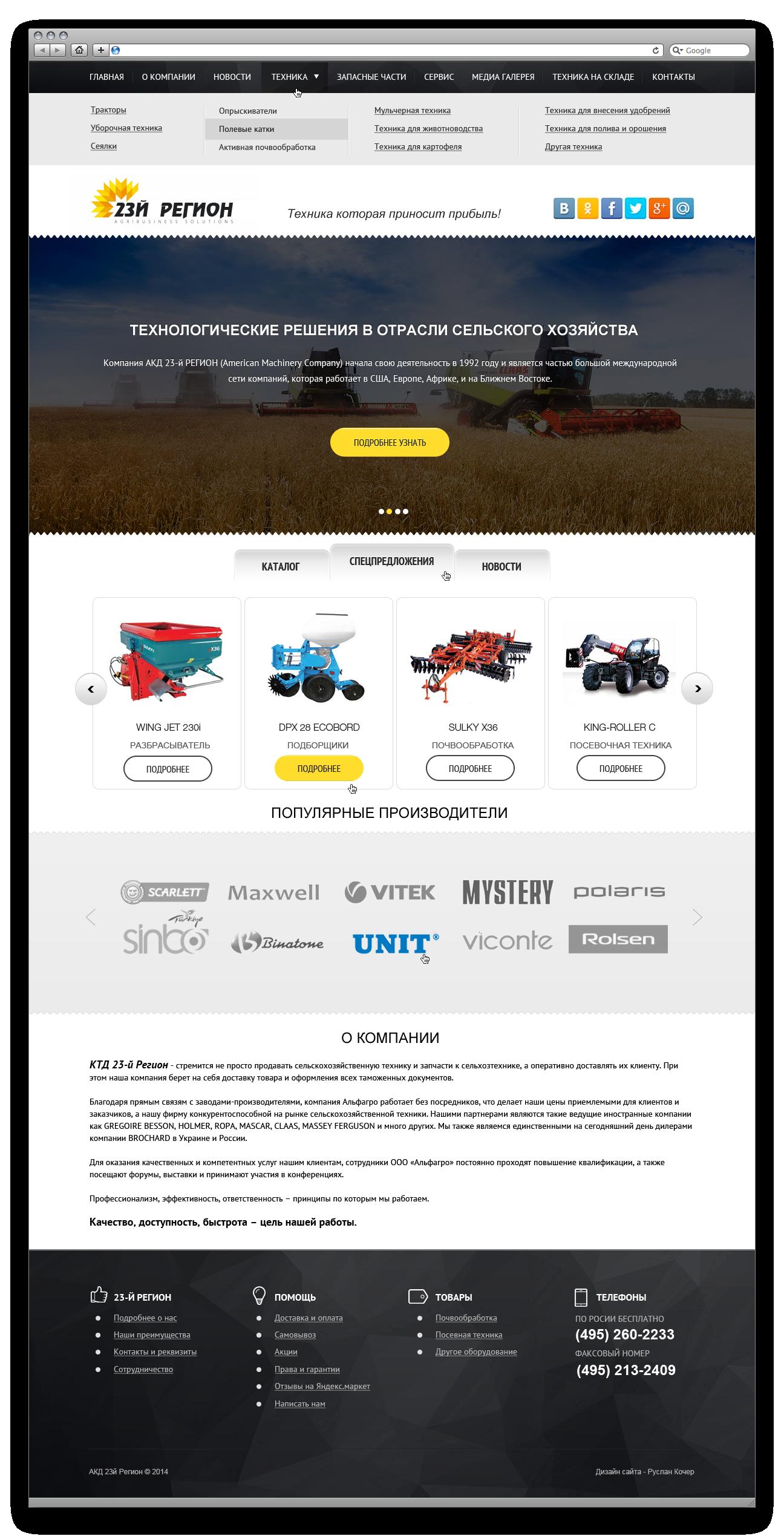 Дизайн сайта сельхоз техники фото f_48753a03d3d28276.png