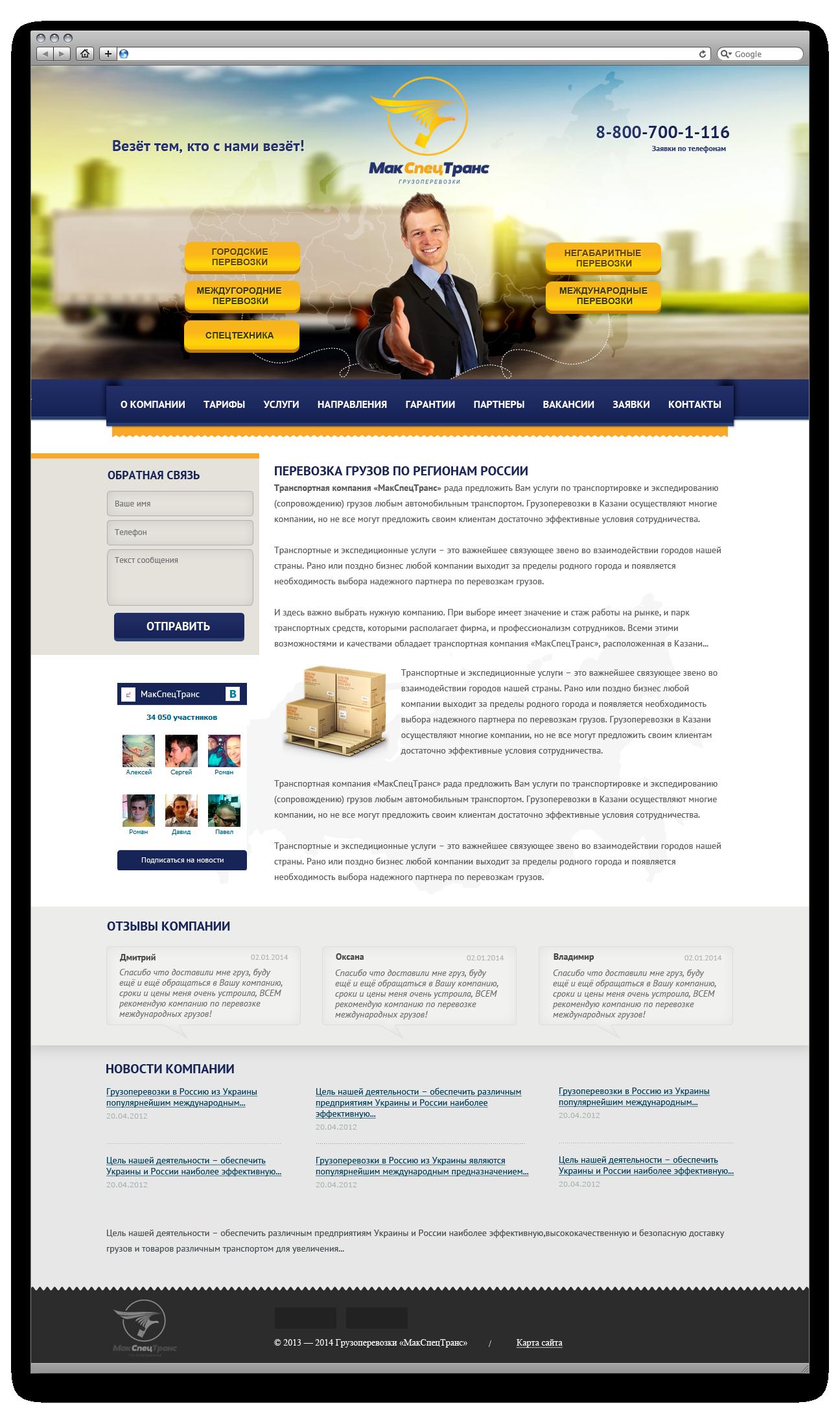 Сайт для грузоперевозочной компании! фото f_79752b8e169a419b.png