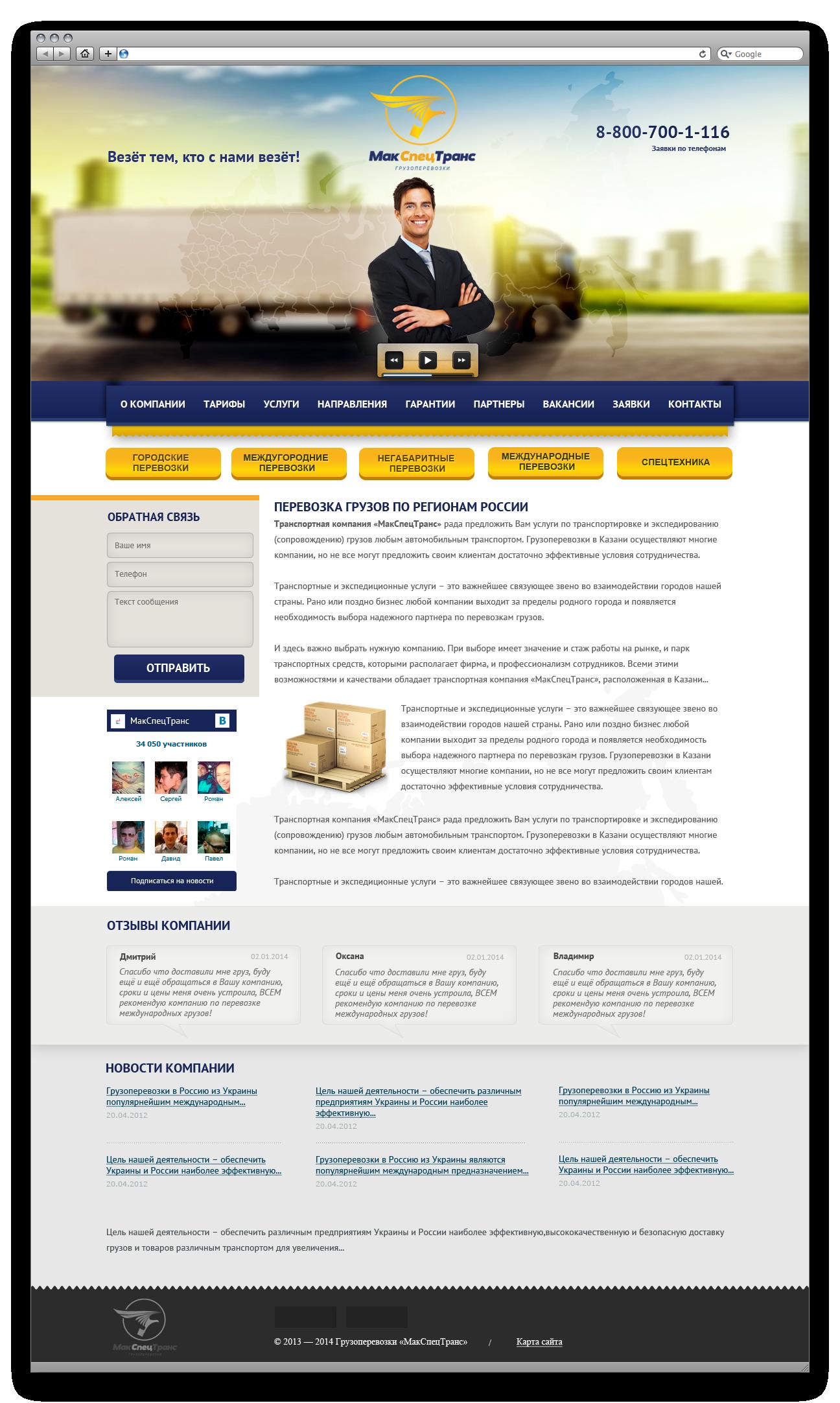 Сайт для грузоперевозочной компании! фото f_94052bc2a6ad3f86.png