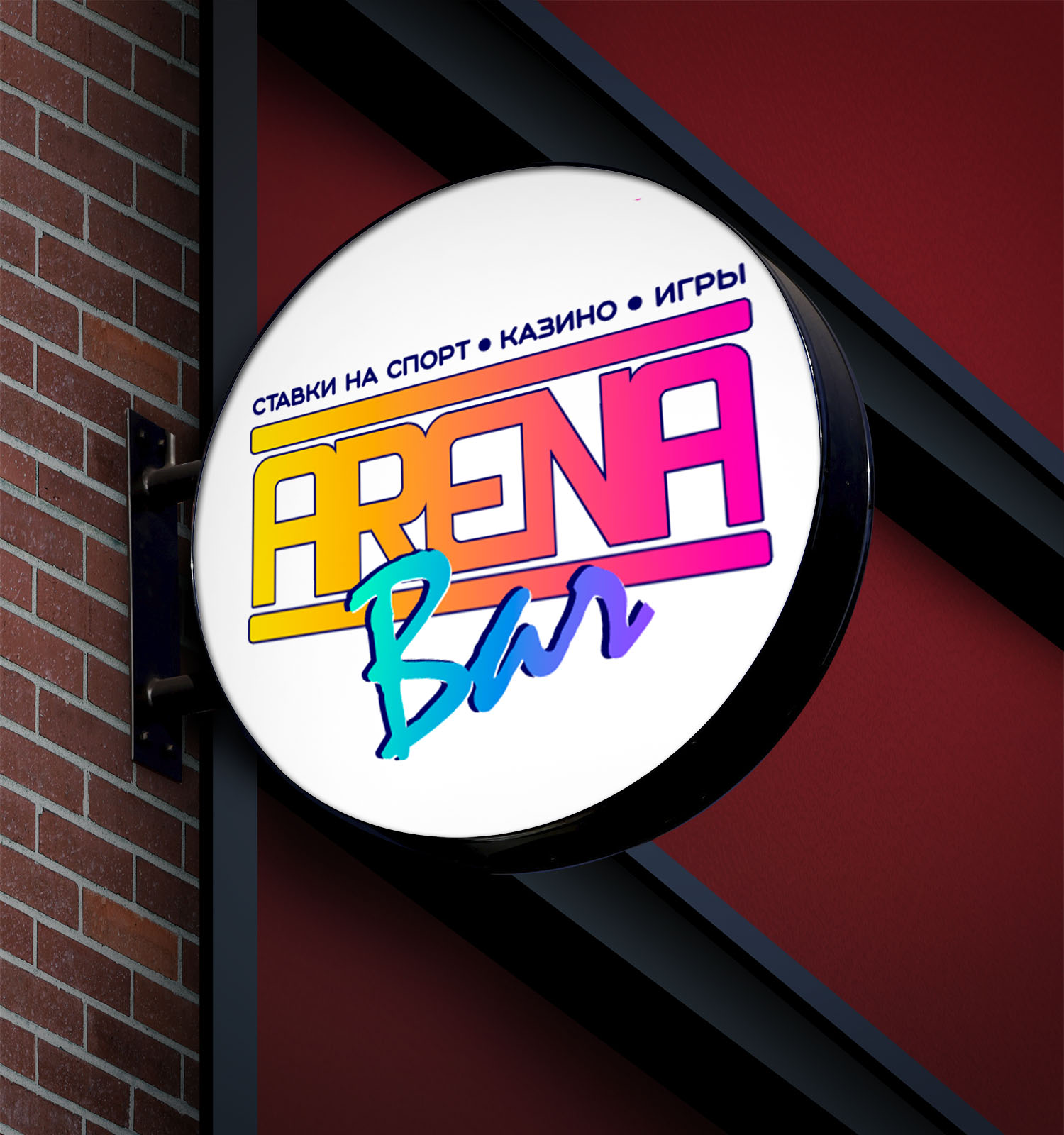 Разработка логотипа для бара! фото f_7385dca9b0201060.jpg