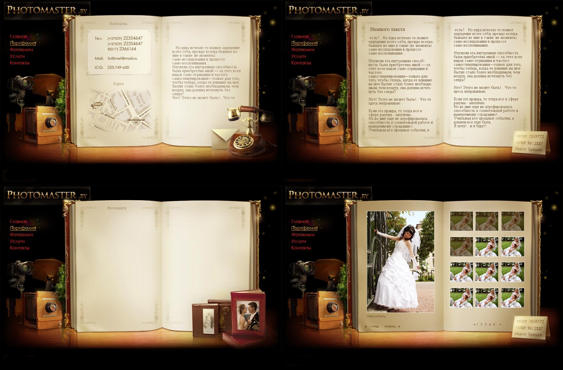 внутренние страницы Фотомастер