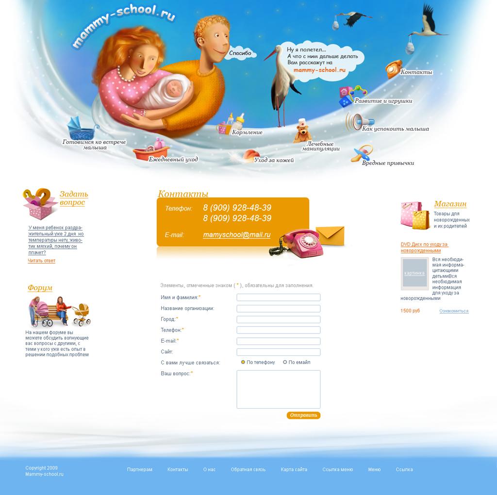 Сайт по уходу за младенцами