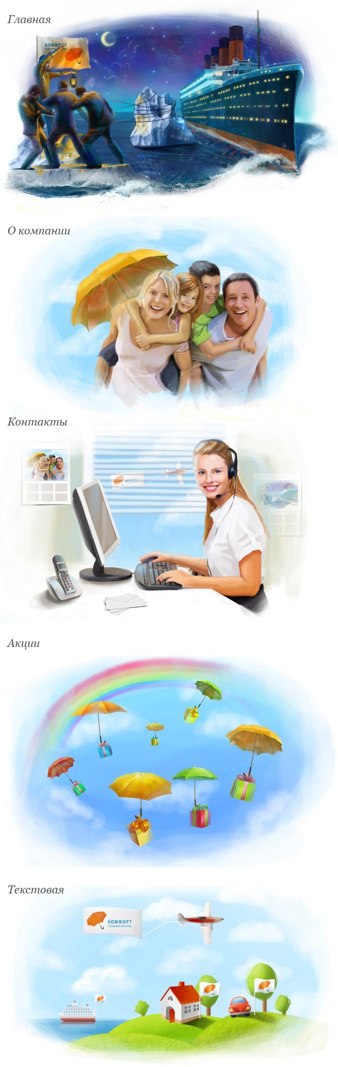 Иллюстрации для сайта страховой компании