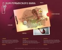 Румынское вино