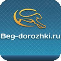 beg-dorozhki