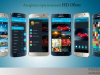 Разработка мобильного приложения под андроид