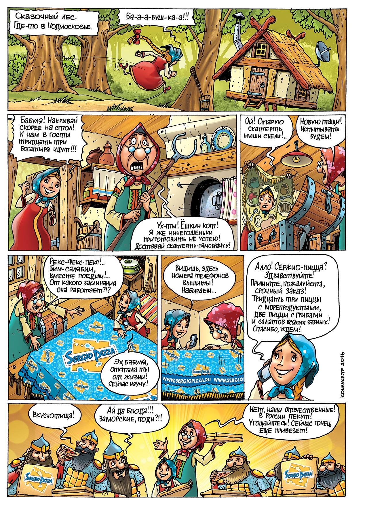 Рекламный комикс-очень смешной