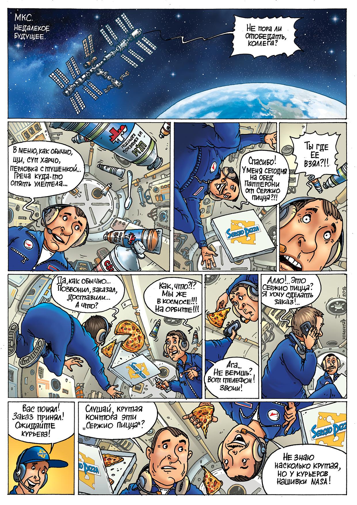 Смешной рекламный комикс