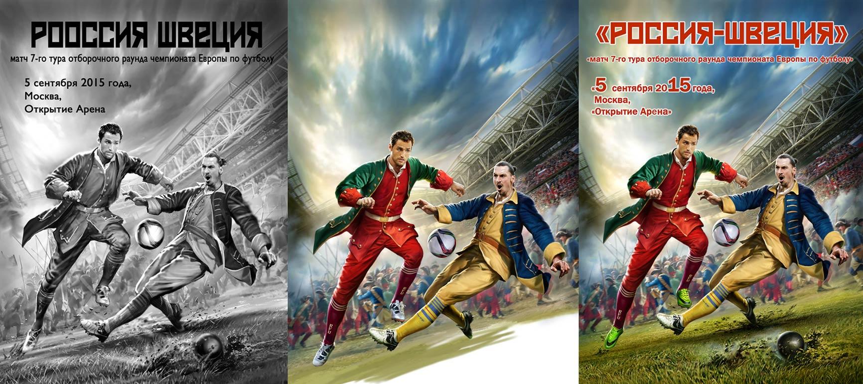 Обложка к матчу России-Швеция