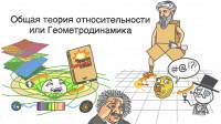 Инфографика для профессора Сипарова.