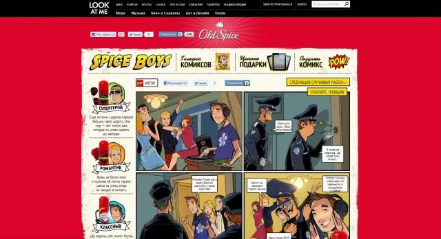 Комиксы для сайта