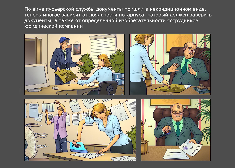 Комикс-инструкция для буклета