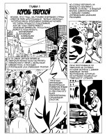 Проект комикса