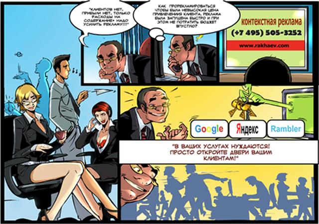Горизонтальный рекламный комикс