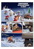 Отрывок новогоднего комикса