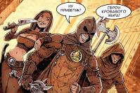 Комикс про борьбу кланов Кровавого мира