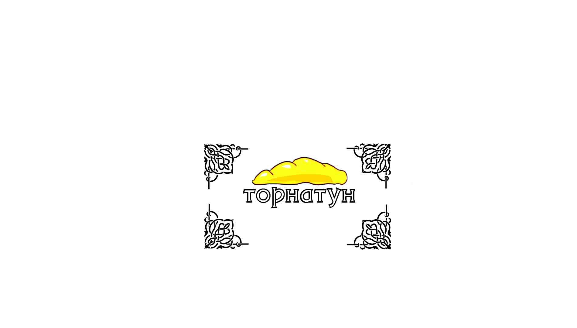 Логотип для Пекарни-Тандырной  фото f_1865d9127671b685.jpg