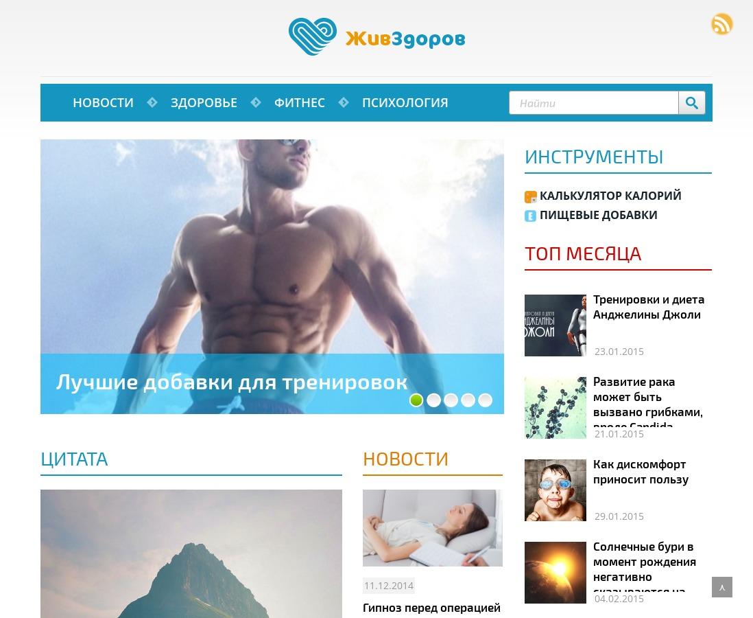 Блог Жив-Здоров