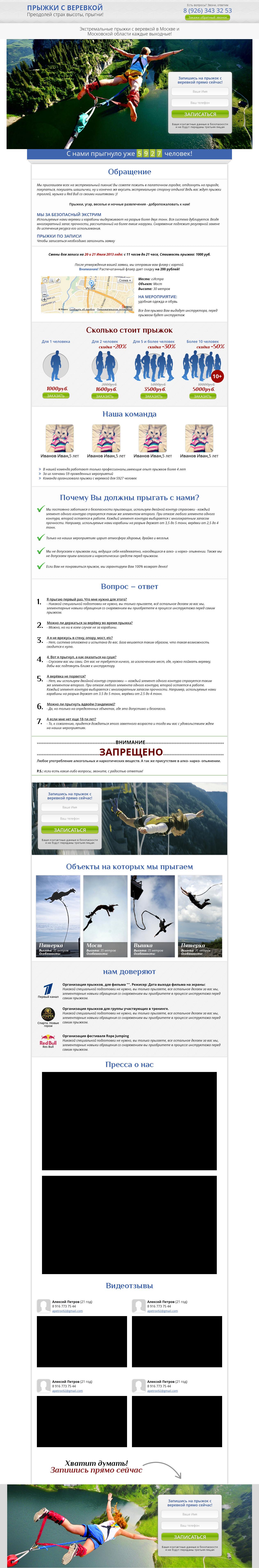 прыжки с веревкой - лендинг