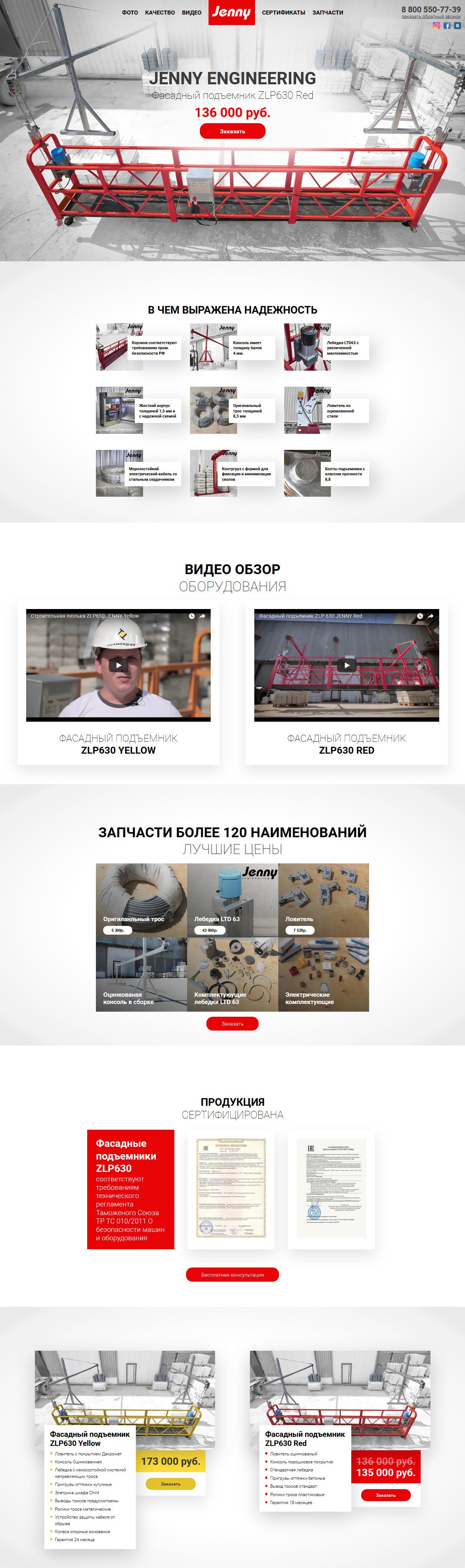 ___ ✅ Промышленность ✅ ___     Фасадные подъемники ZLP630