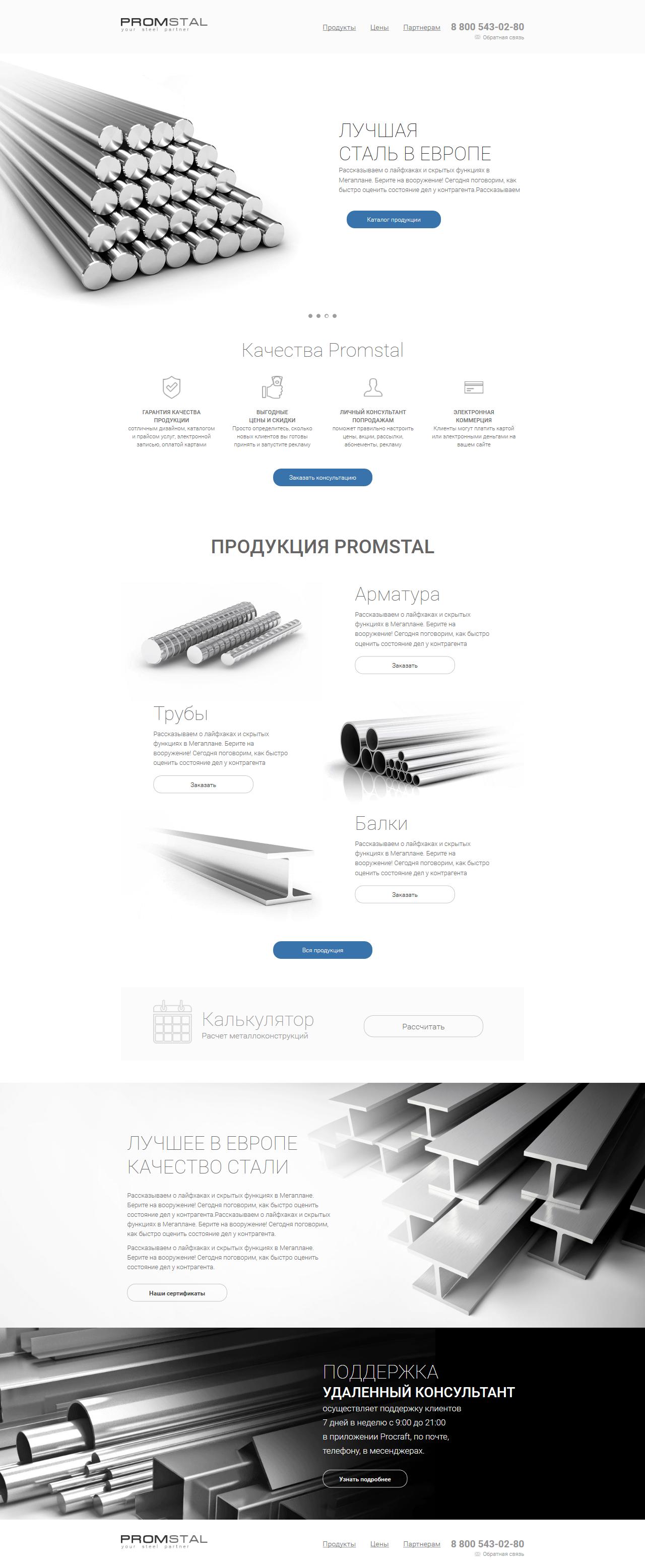 """___ ✅ Промышленность ✅ ___     """"Promstal"""" - лучшая сталь"""