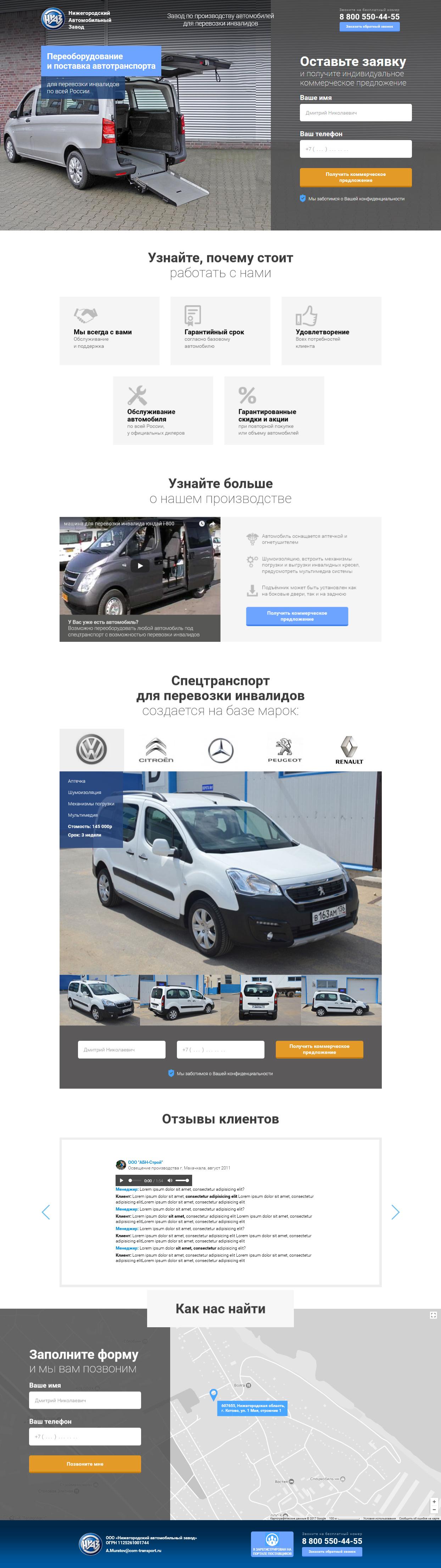 _______ ✅ Авто ✅ ________     НИАЗ - производство авто