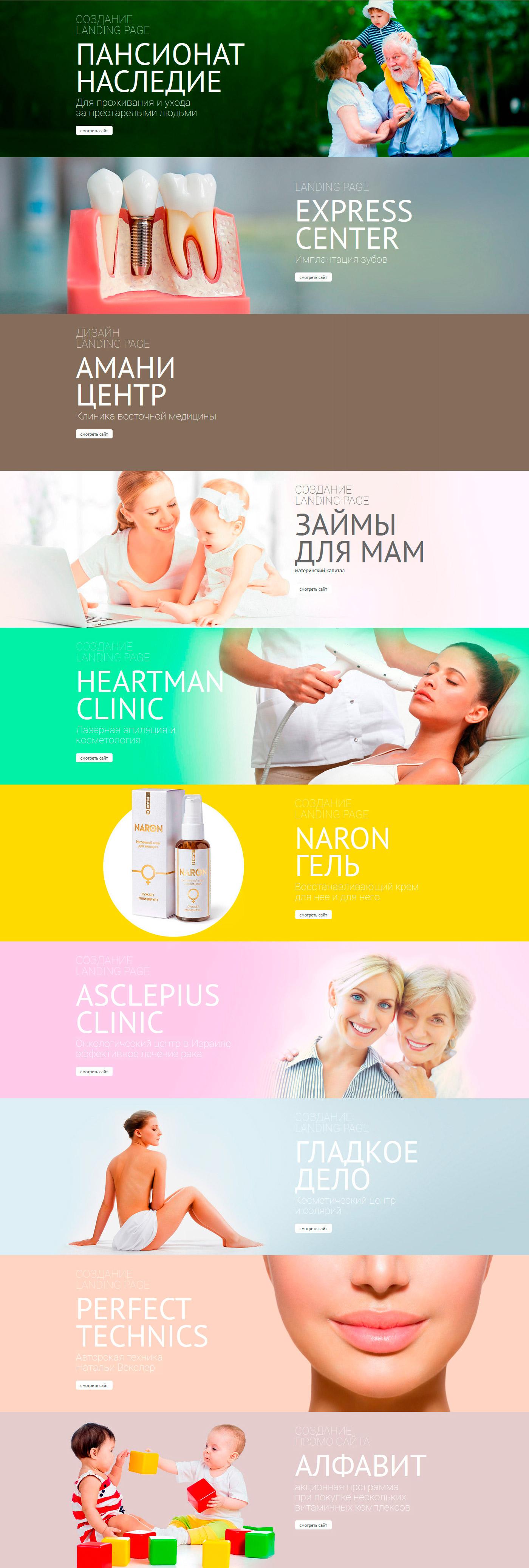 ✅ Здоровье  и медицина