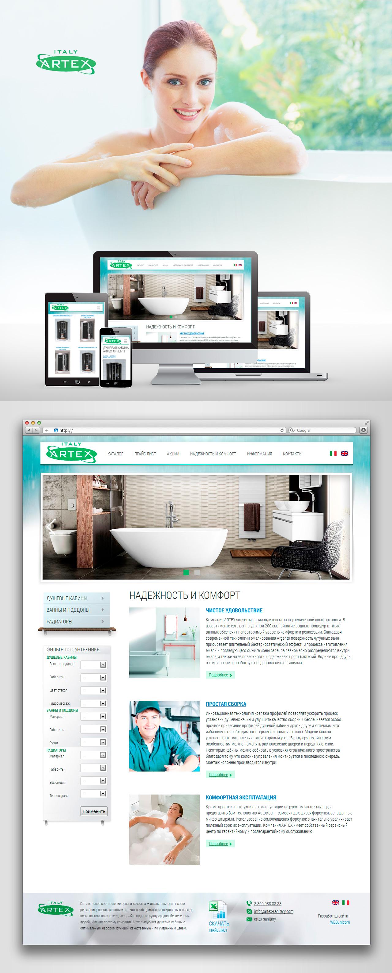Разработка интернет-магазина  официального бренда Artex