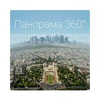 ______ ✅ Гаджеты ✅ ______     Панорама 360