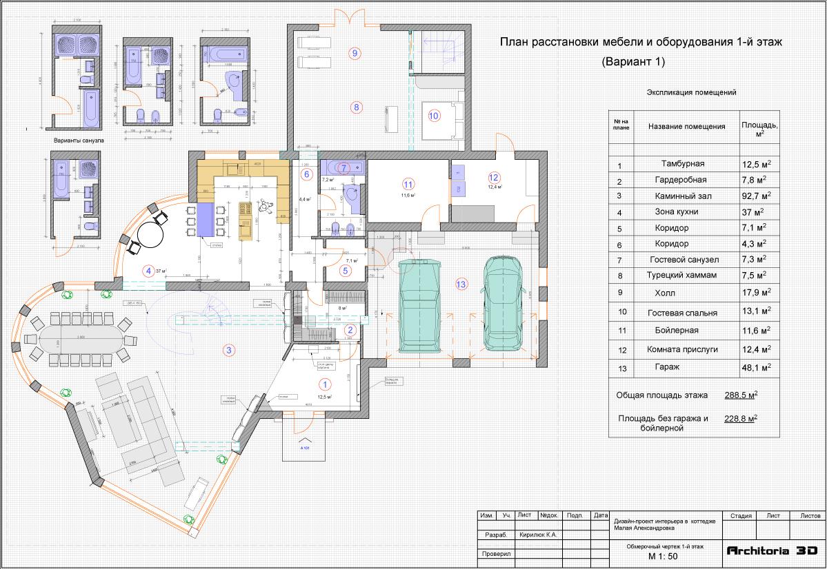 Дизайн и визуализация гостинной комнаты частного дома. фото f_9735f44e4003812d.jpg