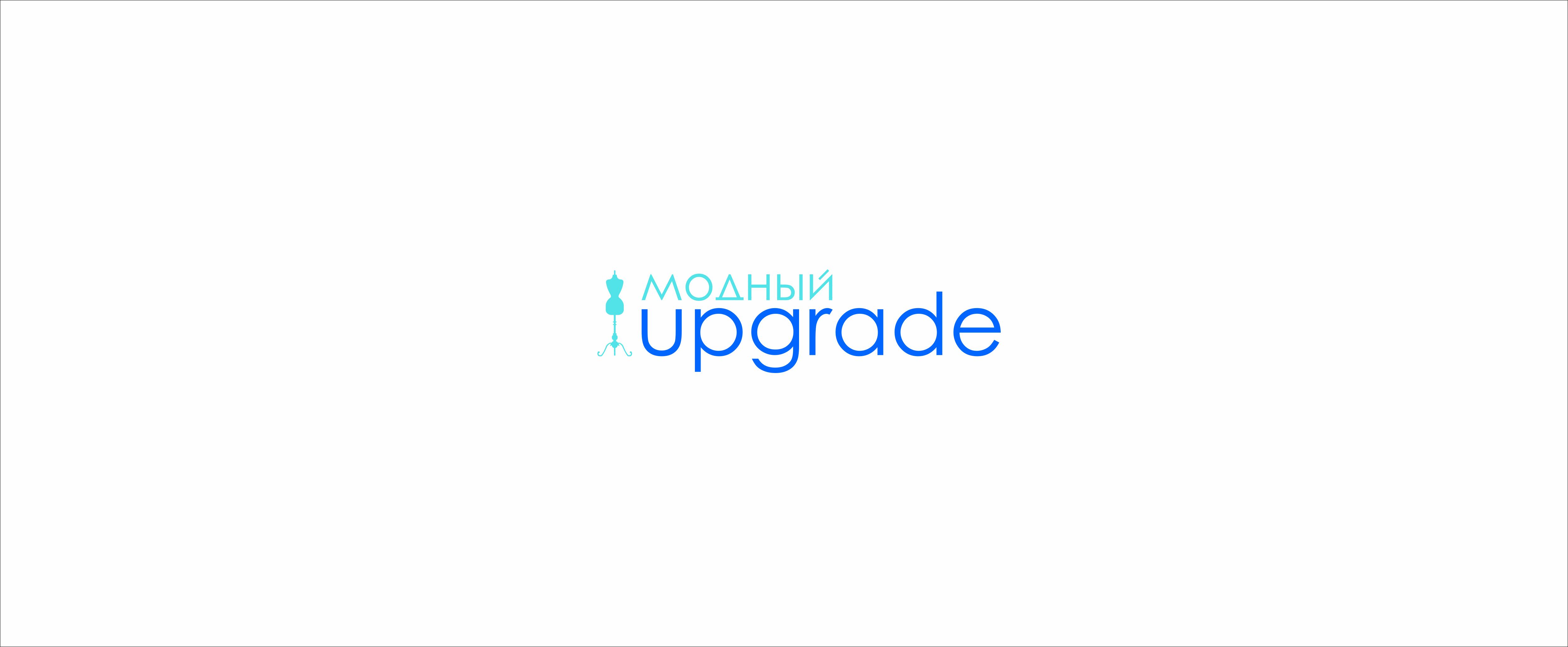 "Логотип интернет магазина ""Модный UPGRADE"" фото f_681594262843160c.jpg"