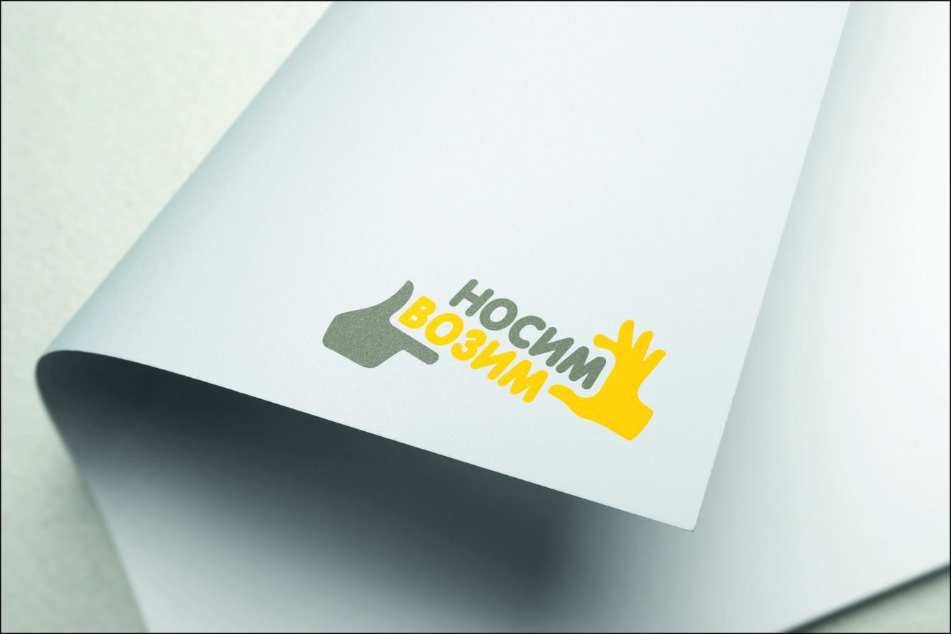 Логотип компании по перевозкам НосимВозим фото f_7485cf68111a1f27.jpg