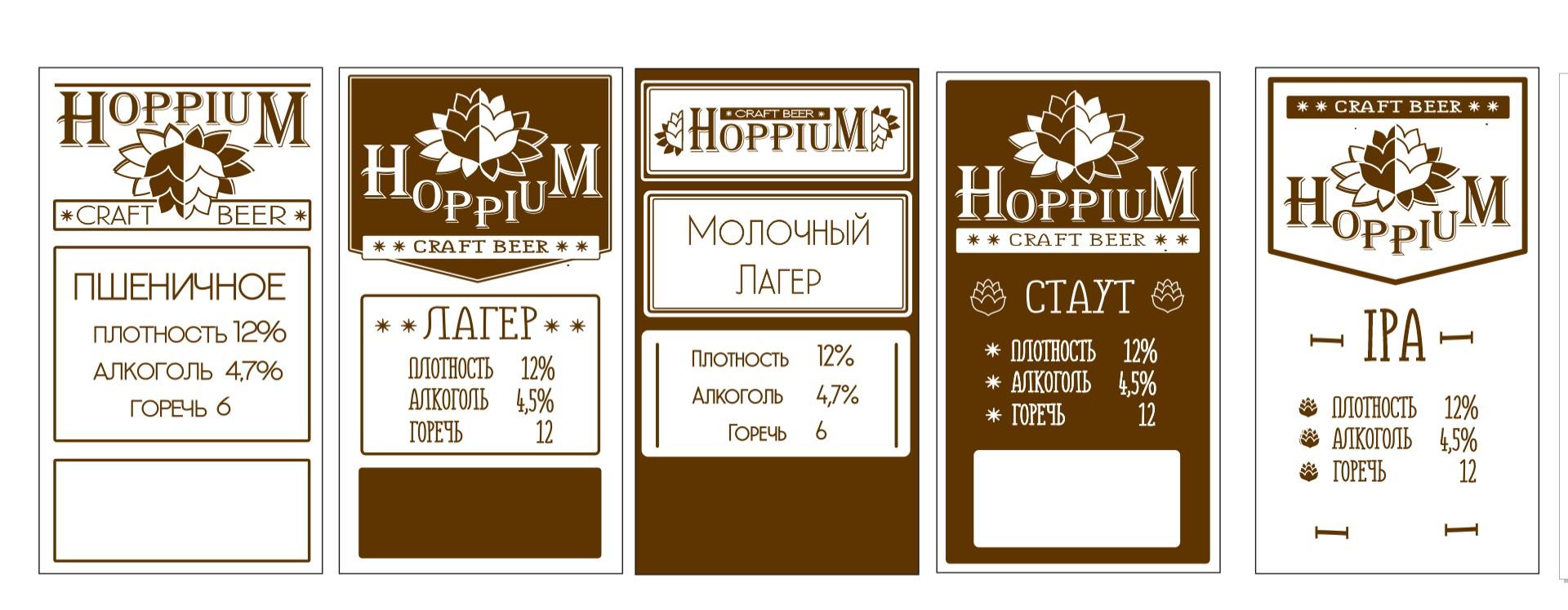 Логотип + Ценники для подмосковной крафтовой пивоварни фото f_8545dc046b618e83.jpg