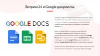 Google Spreadsheets Apps Script Bitrix24 интеграция