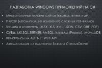 Разработка Windows приложений на C#