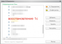 Восстановление файловой базы 1С 8.2