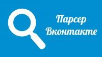 Парсер ВКонтакте на C#