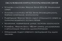 Администрирование Windows Server