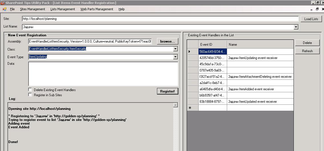 Решения на платформе Windows SharePoint Services (Event Handlers и прочее) WSS 3.0