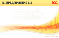 Обновление 1С Предприятие v7.7, v.8.2/8.3